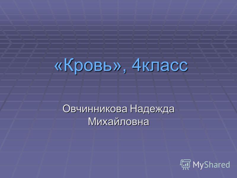 «Кровь», 4класс Овчинникова Надежда Михайловна