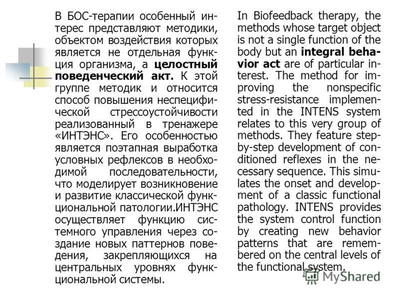В БОС-терапии особенный ин- терес представляют методики, объектом воздействия которых является не отдельная функ- ция организма, а целостный поведенческий акт. К этой группе методик и относится способ повышения неспецифи- ческой стрессоустойчивости р