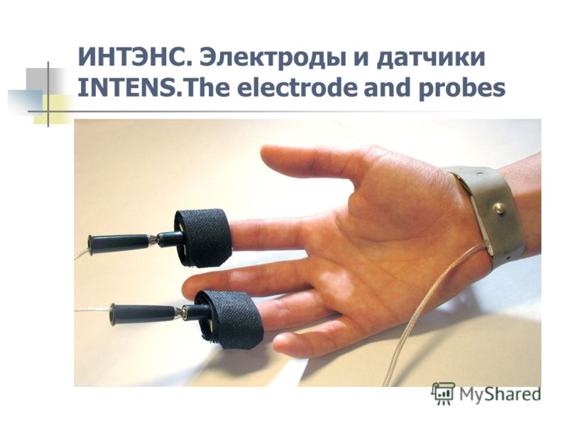 ИНТЭНС. Электроды и датчики INTENS.The electrode and probes