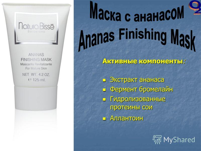 Активные компоненты: Экстракт ананаса Экстракт ананаса Фермент бромелайн Фермент бромелайн Гидролизованные протеины сои Гидролизованные протеины сои Аллантоин Аллантоин