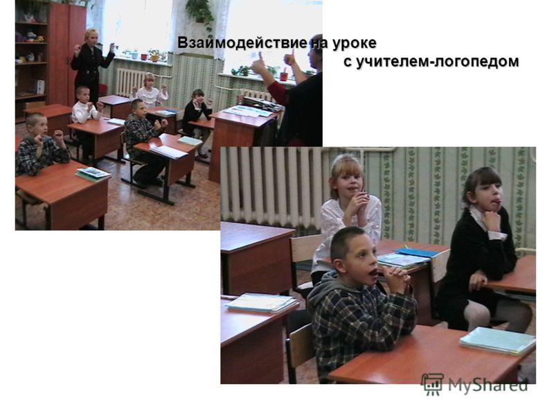 Взаимодействие на уроке с учителем-логопедом