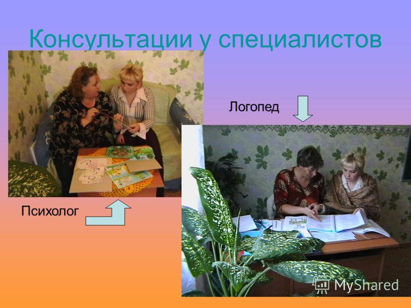 Консультации у специалистов Психолог Логопед