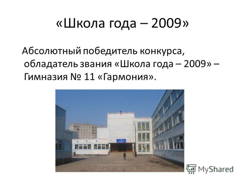 «Школа года – 2009» Абсолютный победитель конкурса, обладатель звания «Школа года – 2009» – Гимназия 11 «Гармония».