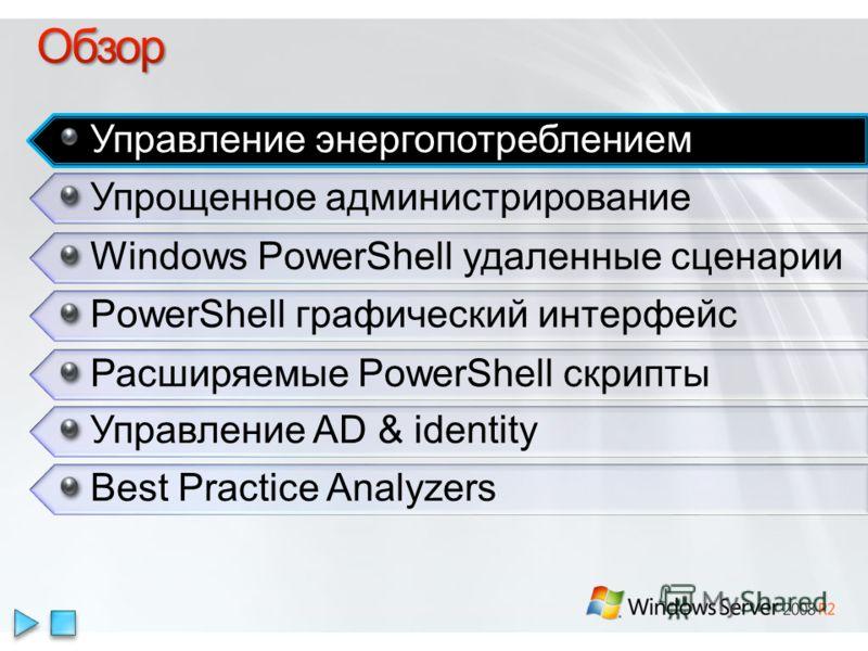 Управление энергопотреблением Упрощенное администрирование Windows PowerShell удаленные сценарии PowerShell графический интерфейс Расширяемые PowerShell скрипты Управление AD & identity Best Practice Analyzers