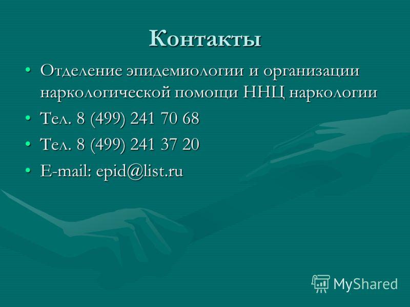 Контакты Отделение эпидемиологии и организации наркологической помощи ННЦ наркологииОтделение эпидемиологии и организации наркологической помощи ННЦ наркологии Тел. 8 (499) 241 70 68Тел. 8 (499) 241 70 68 Тел. 8 (499) 241 37 20Тел. 8 (499) 241 37 20