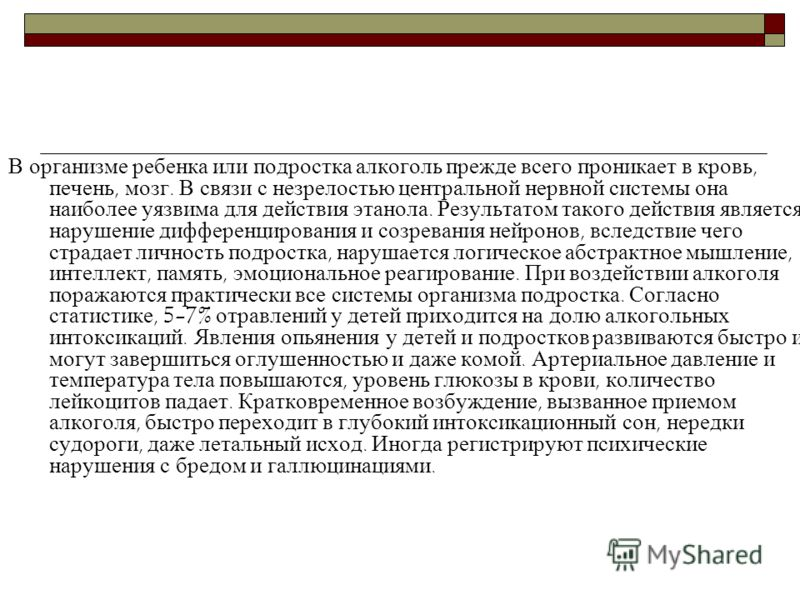 Реферат: Проблемы наркомании, алкоголизма, и табакокурения в России. • Анкета по социологии: Проблемы алкоголизма и