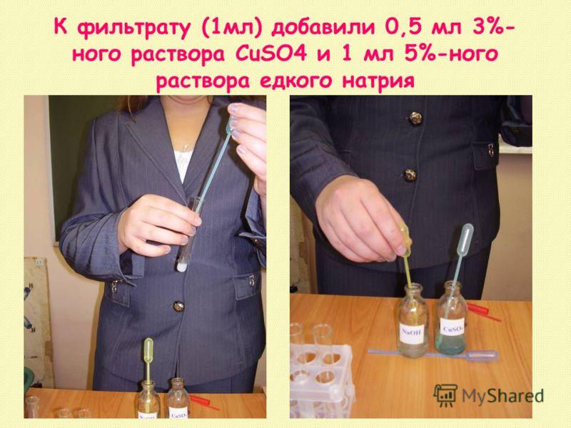 К фильтрату (1мл) добавили 0,5 мл 3%- ного раствора CuSO4 и 1 мл 5%-ного раствора едкого натрия