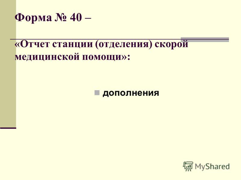 Форма 40 – «Отчет станции (отделения) скорой медицинской помощи»: дополнения