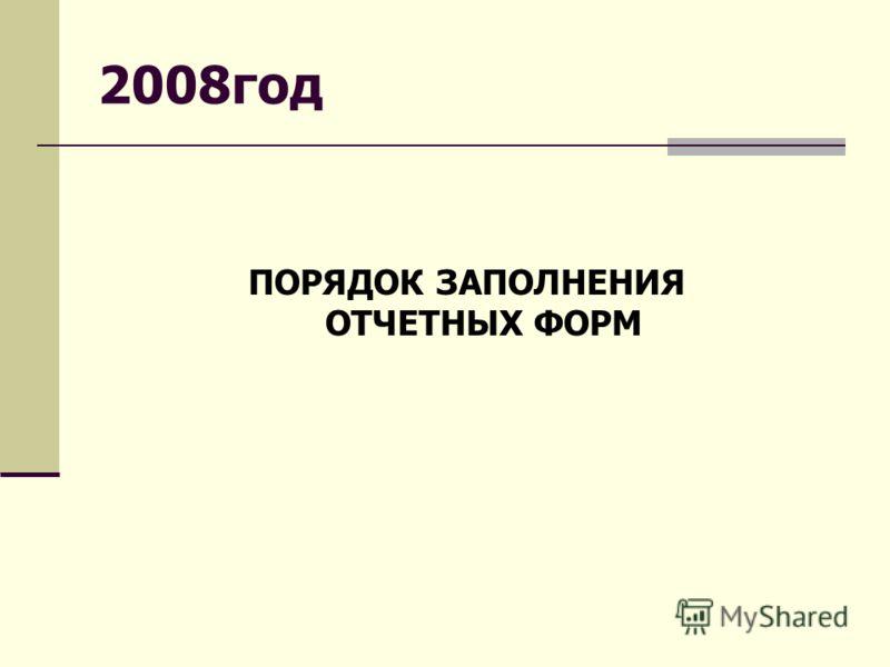2008год ПОРЯДОК ЗАПОЛНЕНИЯ ОТЧЕТНЫХ ФОРМ