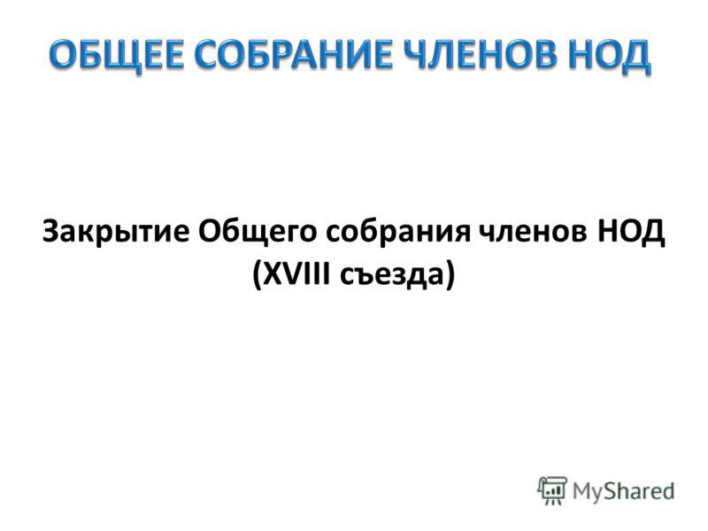 Закрытие Общего собрания членов НОД (XVIII съезда)