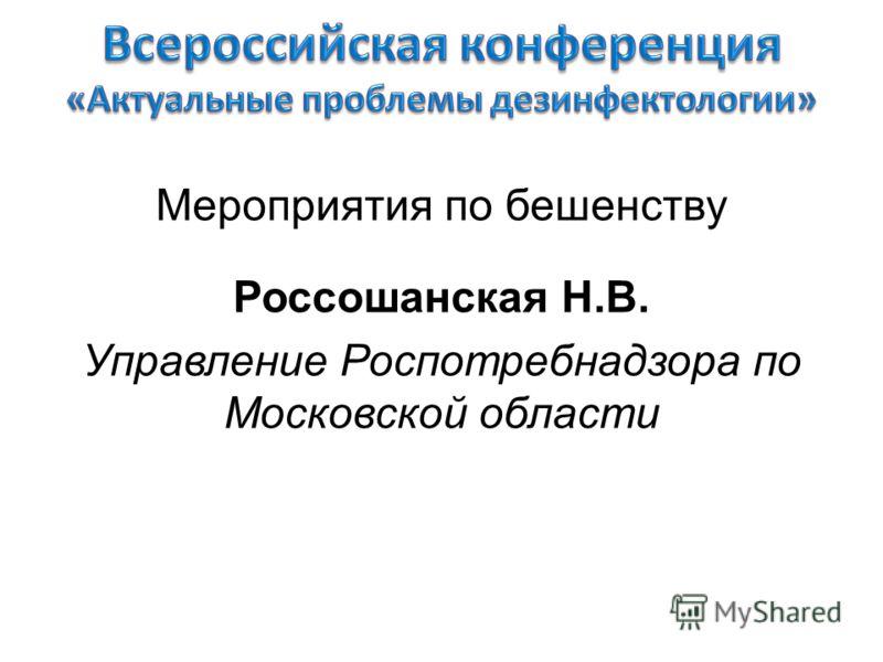 Мероприятия по бешенству Россошанская Н.В. Управление Роспотребнадзора по Московской области