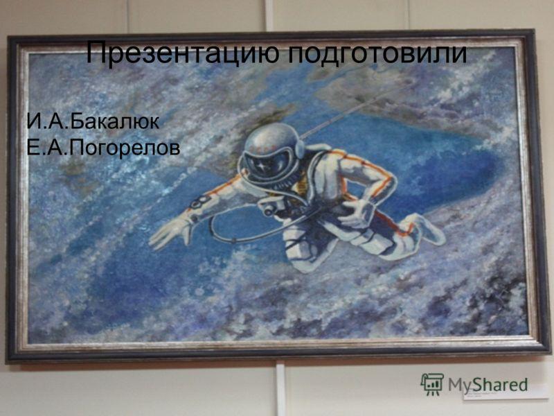 Презентацию подготовили И.А.Бакалюк Е.А.Погорелов