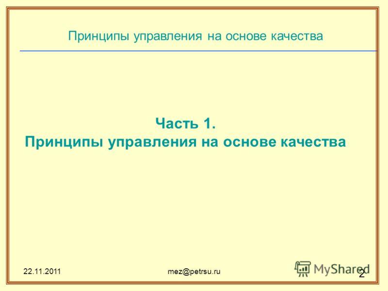 22.11.2011mez@petrsu.ru 2 Принципы управления на основе качества Часть 1. Принципы управления на основе качества