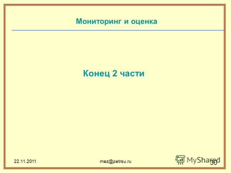 22.11.2011mez@petrsu.ru 30 Мониторинг и оценка Конец 2 части