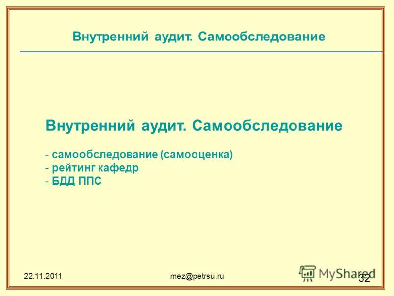 22.11.2011mez@petrsu.ru 32 Внутренний аудит. Самообследование - самообследование (самооценка) - рейтинг кафедр - БДД ППС