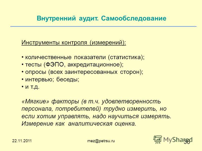 22.11.2011mez@petrsu.ru 36 Инструменты контроля (измерений): количественные показатели (статистика); тесты (ФЭПО, аккредитационное); опросы (всех заинтересованных сторон); интервью; беседы; и т.д. «Мягкие» факторы (в т.ч. удовлетворенность персонала,