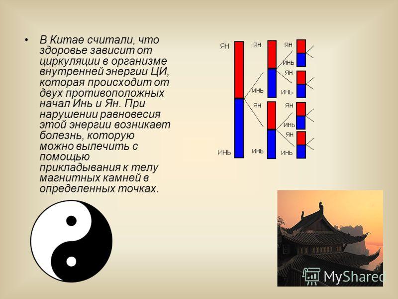 В Китае считали, что здоровье зависит от циркуляции в организме внутренней энергии ЦИ, которая происходит от двух противоположных начал Инь и Ян. При нарушении равновесия этой энергии возникает болезнь, которую можно вылечить с помощью прикладывания