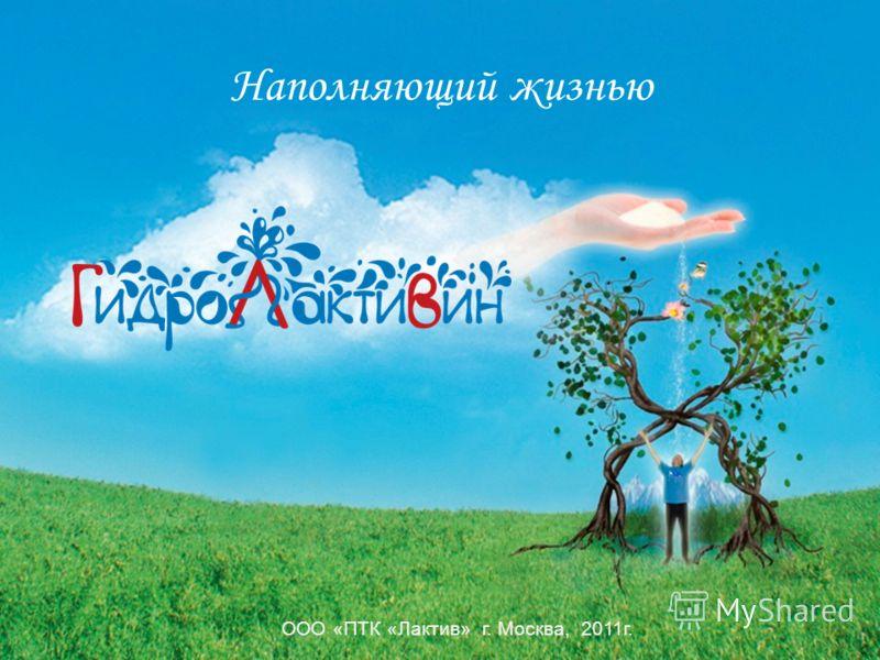 ООО «ПТК «Лактив» г. Москва, 2011г. Наполняющий жизнью