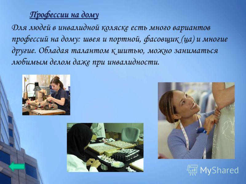 бухгалтер работа на дому москва вакансии