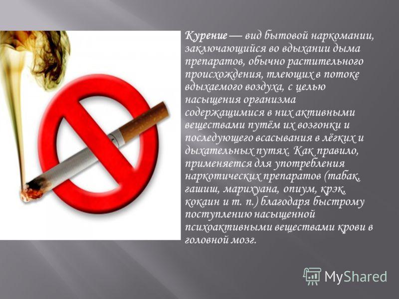 Проблема алкоголизма наркомании табакокурения пари эвалар от алкоголизма форум