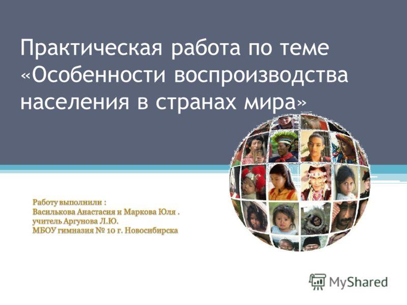 Практическая работа по теме «Особенности воспроизводства населения в странах мира»