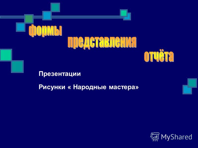 Презентации Рисунки « Народные мастера»
