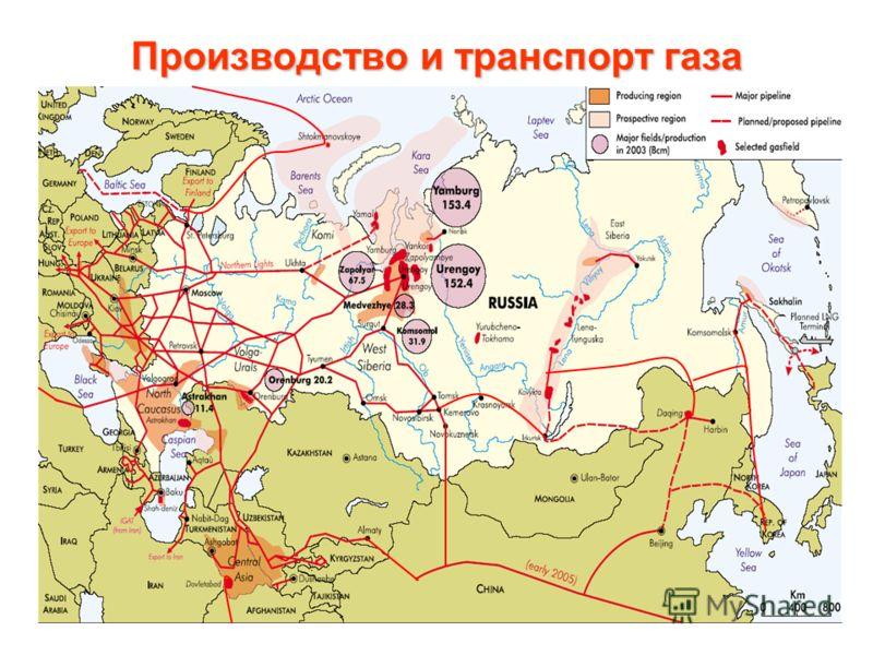 Производство и транспорт газа
