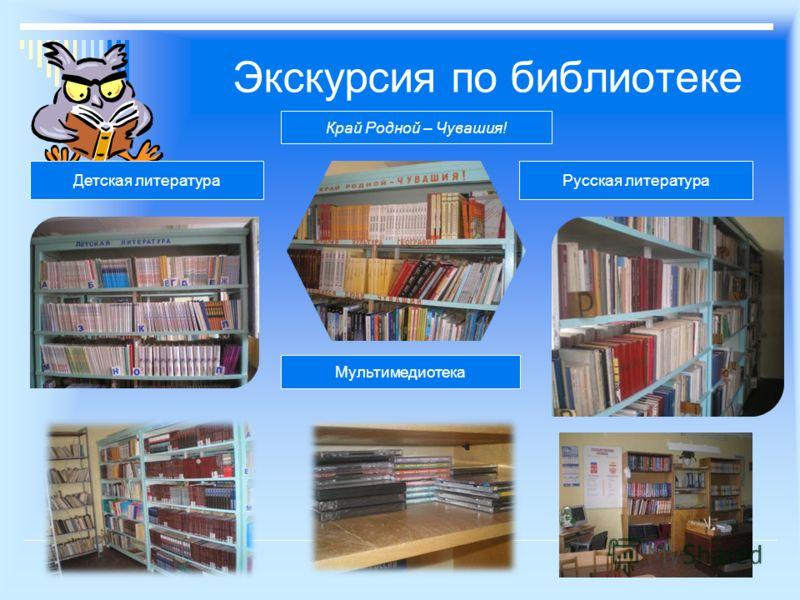 Экскурсия по библиотеке Край Родной – Чувашия! Детская литература Мультимедиотека Русская литература