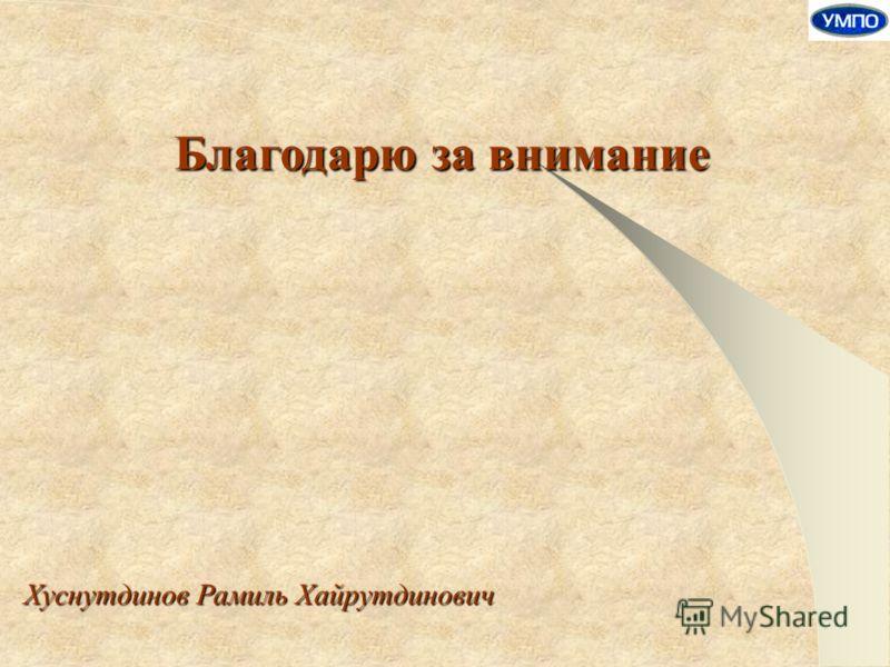 Благодарю за внимание Хуснутдинов Рамиль Хайрутдинович