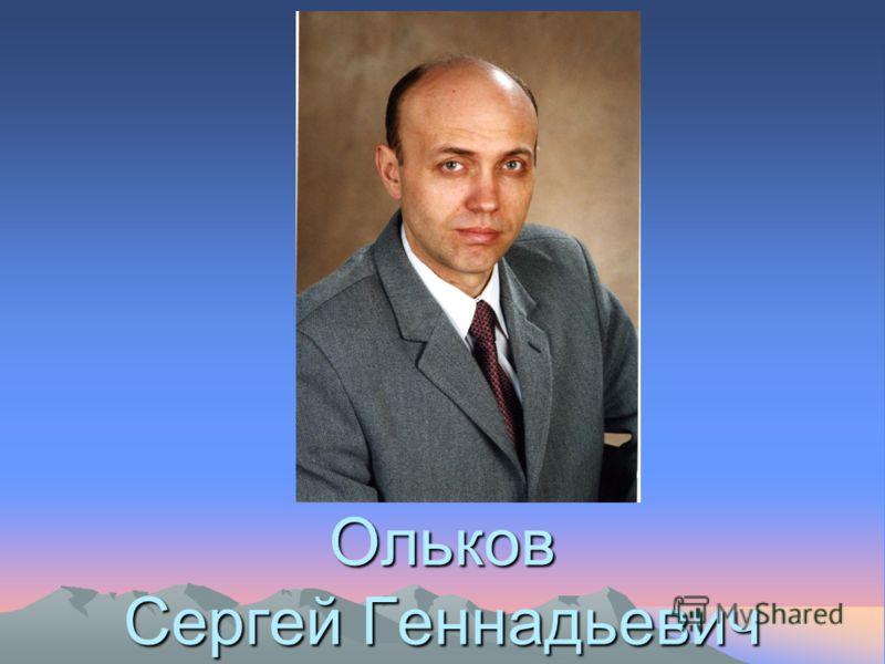 Ольков Сергей Геннадьевич