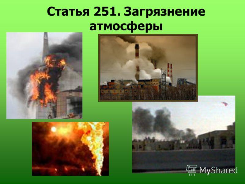 Статья 251. Загрязнение атмосферы