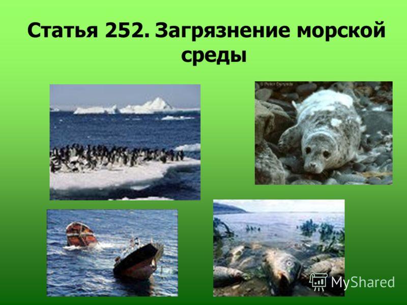 Статья 252. Загрязнение морской среды