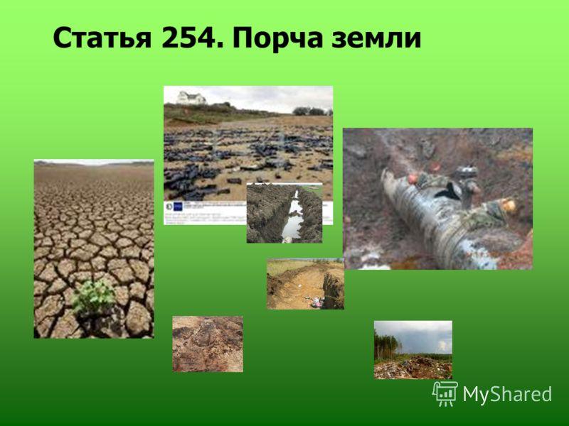 Статья 254. Порча земли