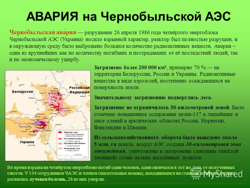 АВАРИЯ на Чернобыльской АЭС Черно́быльская ава́рия разрушение 26 апреля 1986 года четвёртого энергоблока Чернобыльской АЭС (Украина) носило взрывной характер, реактор был полностью разрушен, и в окружающую среду было выброшено большое количество ради
