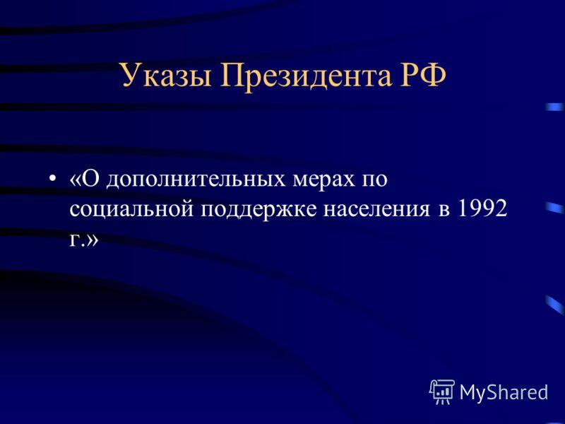 Указы Президента РФ «О дополнительных мерах по социальной поддержке населения в 1992 г.»
