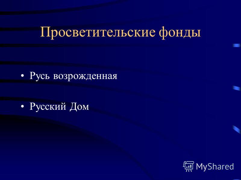 Просветительские фонды Русь возрожденная Русский Дом