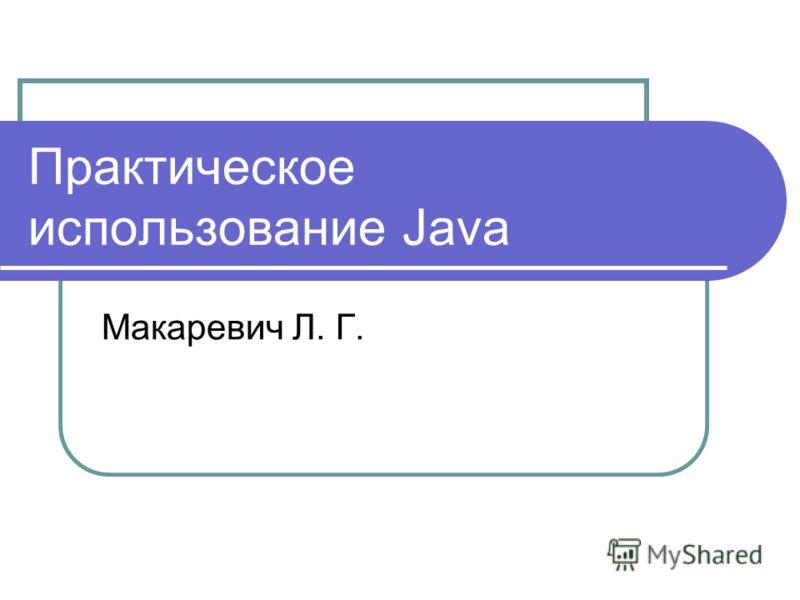 Практическое использование Java Макаревич Л. Г.