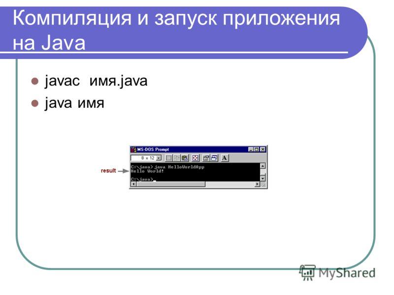 Компиляция и запуск приложения на Java javac имя.java java имя