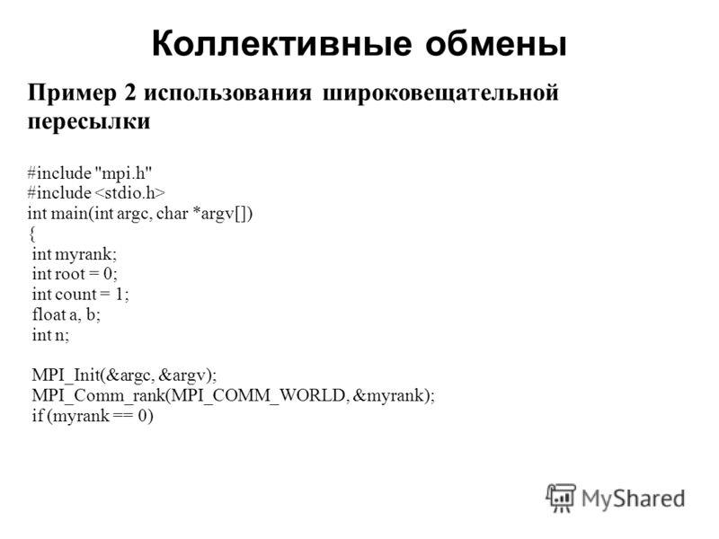 Коллективные обмены 2008 Пример 2 использования широковещательной пересылки #include