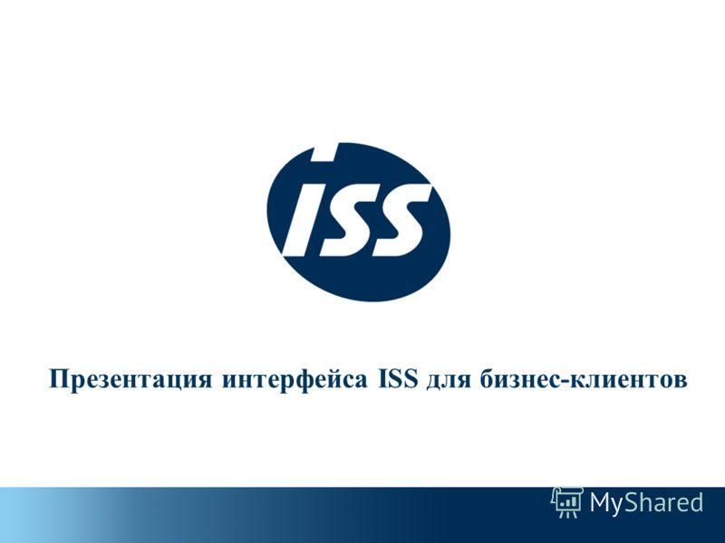 Презентация интерфейса ISS для бизнес-клиентов