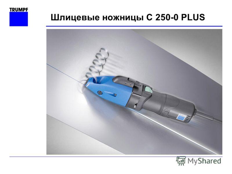 Шлицевые ножницы C 250-0 PLUS