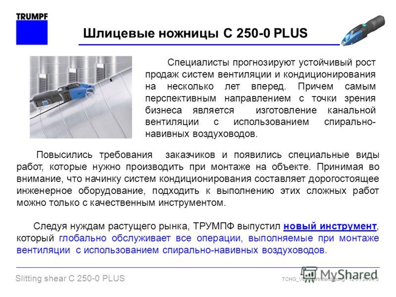Slitting shear C 250-0 PLUS TCHG_VE - Vertretertagung - 12.01.2004, 2 Шлицевые ножницы C 250-0 PLUS Повысились требования заказчиков и появились специальные виды работ, которые нужно производить при монтаже на объекте. Принимая во внимание, что начин