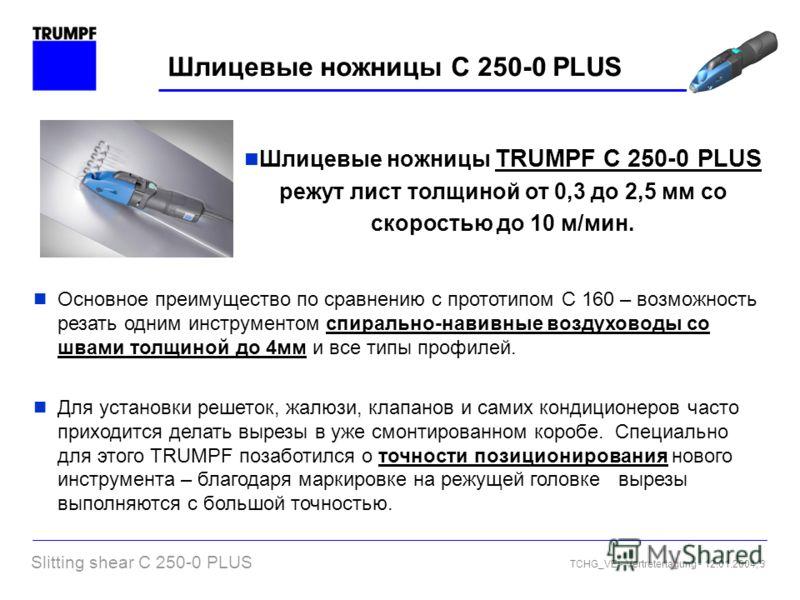 Slitting shear C 250-0 PLUS TCHG_VE - Vertretertagung - 12.01.2004, 3 Шлицевые ножницы C 250-0 PLUS Шлицевые ножницы TRUMPF С 250-0 PLUS режут лист толщиной от 0,3 до 2,5 мм со скоростью до 10 м/мин. Основное преимущество по сравнению с прототипом С