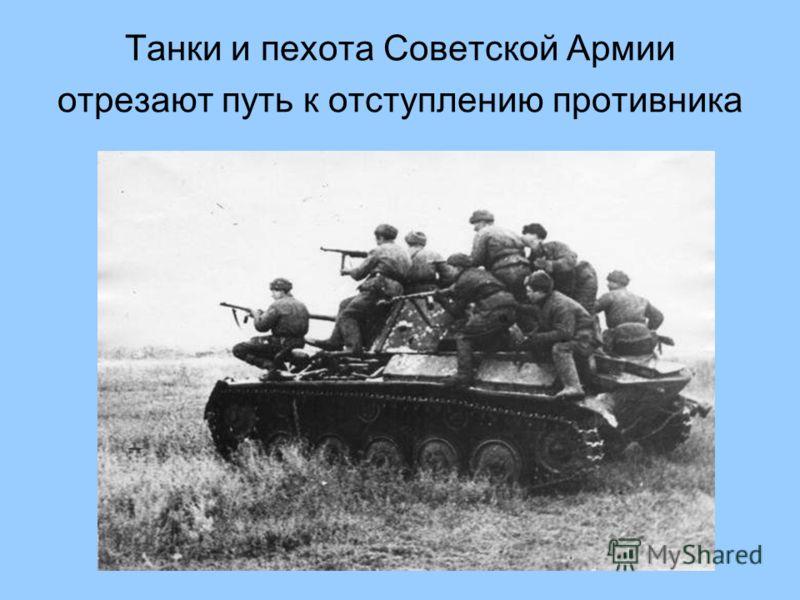 Танки и пехота Советской Армии отрезают путь к отступлению противника