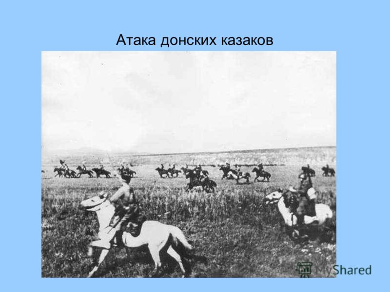 Атака донских казаков