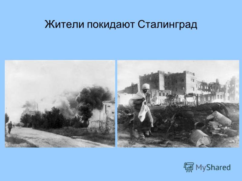 Жители покидают Сталинград
