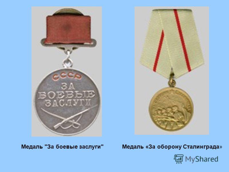 Медаль «За оборону Сталинграда»Медаль За боевые заслуги