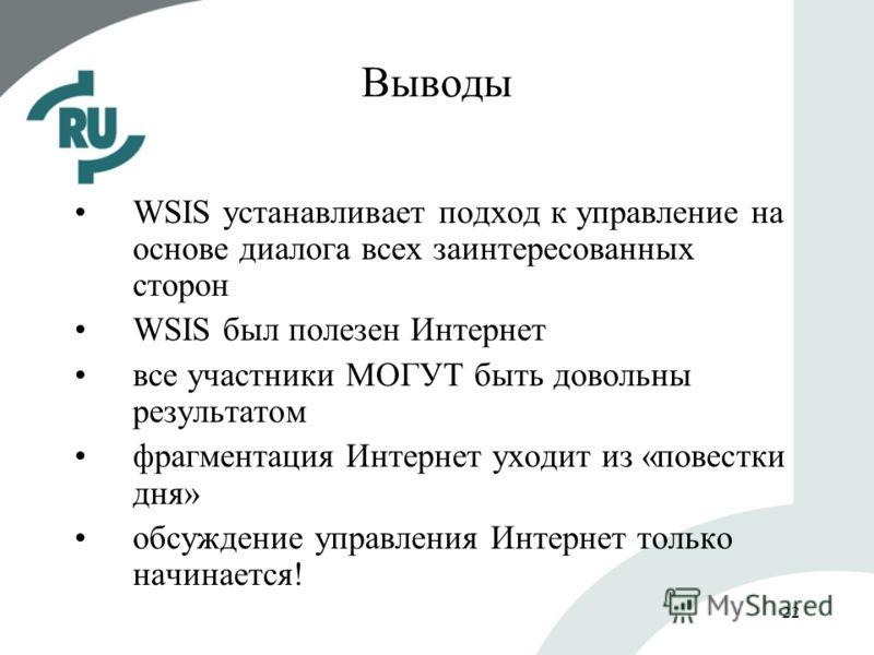 22 Выводы WSIS устанавливает подход к управление на основе диалога всех заинтересованных сторон WSIS был полезен Интернет все участники МОГУТ быть довольны результатом фрагментация Интернет уходит из «повестки дня» обсуждение управления Интернет толь