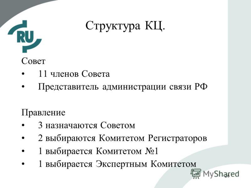 26 Структура КЦ. Совет 11 членов Совета Представитель администрации связи РФ Правление 3 назначаются Советом 2 выбираются Комитетом Регистраторов 1 выбирается Комитетом 1 1 выбирается Экспертным Комитетом
