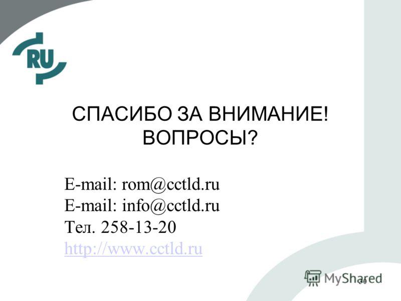30 СПАСИБО ЗА ВНИМАНИЕ! ВОПРОСЫ? E-mail: rom@cctld.ru E-mail: info@cctld.ru Тел. 258-13-20 http://www.cctld.ru http://www.cctld.ru